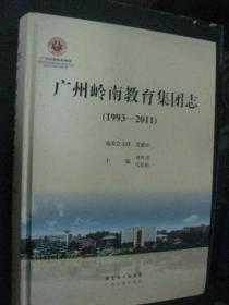广州岭南教育集团志 (1993 -2011) 精装品佳