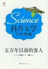 科普文学百年典藏五万年以前的客人 童恩正等著 华夏出版社 9787508073095