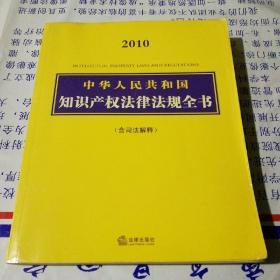 2010中华人民共和国知识产权法律法规全书(含司法解释)