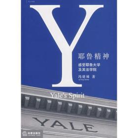 耶鲁精神:Yale's Spirit