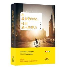 在最好的年纪,付出最大的努力(刘一寒2017新书力作!)