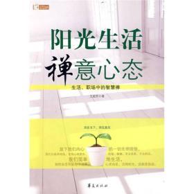 正版 阳光生活 禅意心态 王超芳 华夏出版社