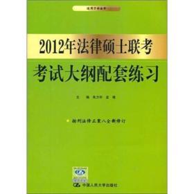 2012年法律硕士联考考试大纲配套练习 朱力宇,孟唯  中国人民