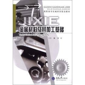 高职高专机械系列规划教材:金属材料及其加工基础