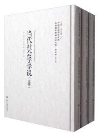 中国国家图书馆藏·民国西学要籍汉译文献·社会学:当代社会学学说(套装1-3册)