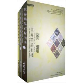 世界精品石材图谱 全二册