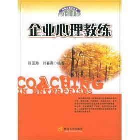 企业心理教练 一版一印无笔记