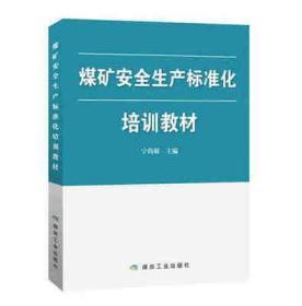 煤矿安全生产标准化培训教材 2017版