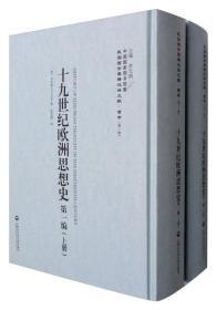 中国国家图书馆藏·民国西学要籍汉译文献·哲学(第1辑):十九世纪欧洲思想史(套装上下册)