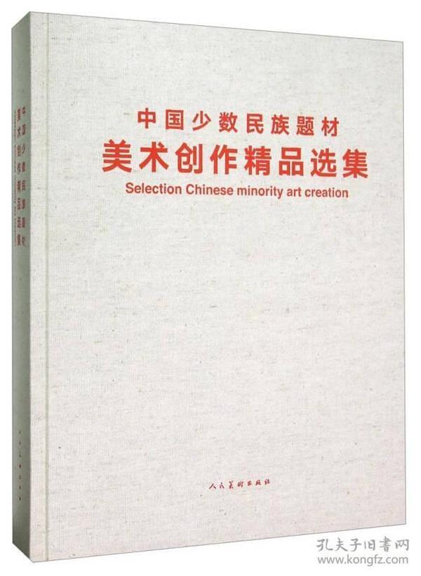 中国少数民族题材美术创作精品选集#