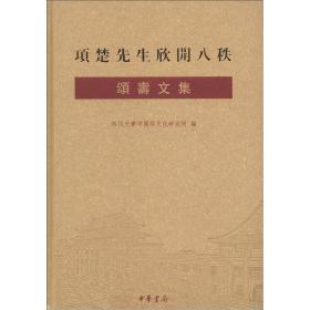 项楚先生欣开八秩公颂寿文集