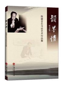 韵墨情 陈健音乐书法艺术作品集