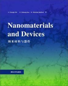 纳米材料与器件