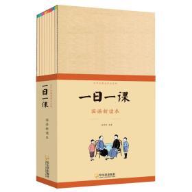童立方·百年经典老课本系列·一日一课:国语新读本(套装共8册)