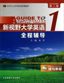新视野大学英语(读写教程)全程辅导1(第二版)