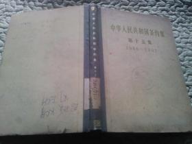 中华人民共和国条约集(第十五集) 1966-1967