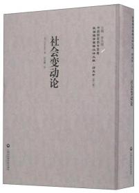 社会变动论/民国西学要籍汉译文献