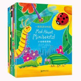 英国童书联合会儿童绘本奖:一起来逛动物园(全7册)双语版绘本