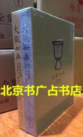 大观如典 阿呼斋庋藏宋瓷珍品 图录 + 释考 【一函二册】少量现货