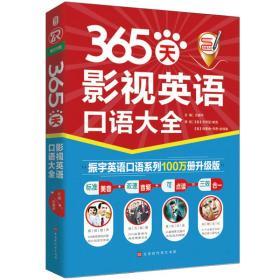 365天影视英语口语大全:全新修订升级版(标准美音+双速音频+可点读=三效合一)
