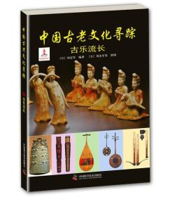 中国古老文化寻踪:古乐流长