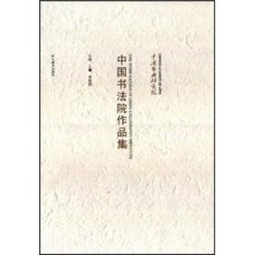 中国书法院作品集