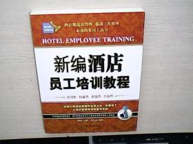新编酒店员工培训教程