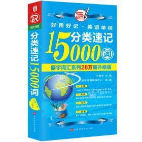 分类速记15000词:全新修订升级版