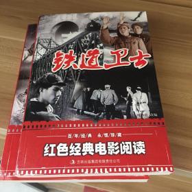 红色经典电影阅读:铁道卫士