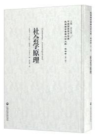 中国国家图书馆藏·民国西学要籍汉译文献·社会学:社会学原理