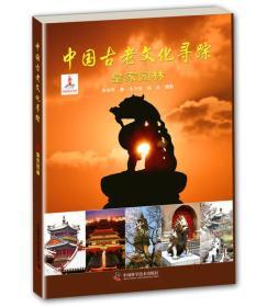 中国古老文化寻踪:皇家园林