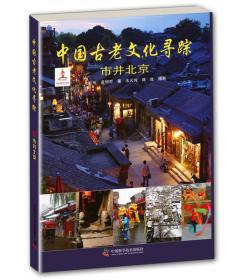 中国古老文化寻踪:市井北京