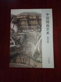 中国烙画艺术  郝友友