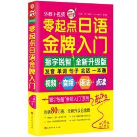 零起点日语金牌入门:全新修订升级版(发音单词句子会话一本通)