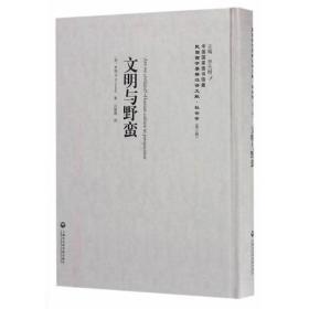 民国西学要籍汉译文献·社会学  文明与野蛮(精装)