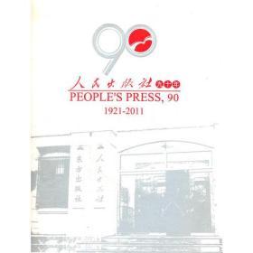 人民出版社九十年