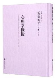 中国国家图书馆藏·民国西学要籍汉译文献·心理学:心理学概论