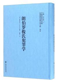 中国国家图书馆藏·民国西学要籍汉译文献·法学:朗伯罗梭氏犯罪学
