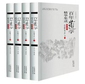 百年道学精华集成 第六辑 经籍考古  (16开精装 全四卷)