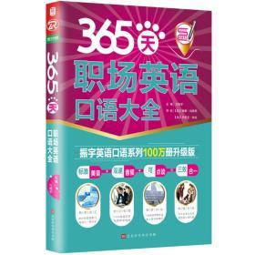 365天职场英语口语大全:全新修订升级版(标准美音+双速音频+可点读=三效合一)