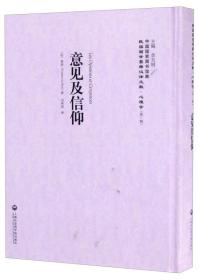 中国国家图书馆藏·民国西学要籍汉译文献·心理学:意见及信仰