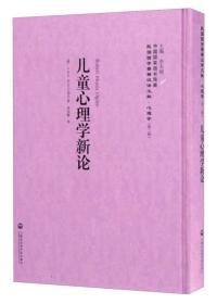 中国国家图书馆藏·民国西学要籍汉译文献·心理学:儿童心理学新论