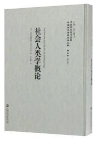 中国国家图书馆藏·民国西学要籍汉译文献·社会学:社会人类学概论