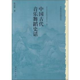中国古代音乐舞蹈史话