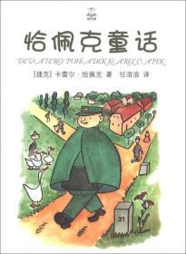 夏洛书屋·精选版:恰佩克童话