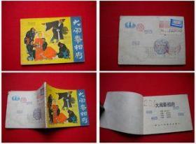 《大闹秦相府》罗希贤绘,浙江1984.8一版一印40万册,8034号,连环画