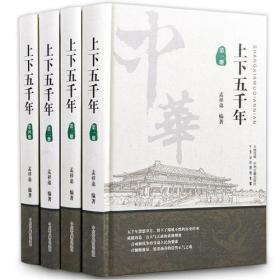 上下五千年(精装32开 全四册)