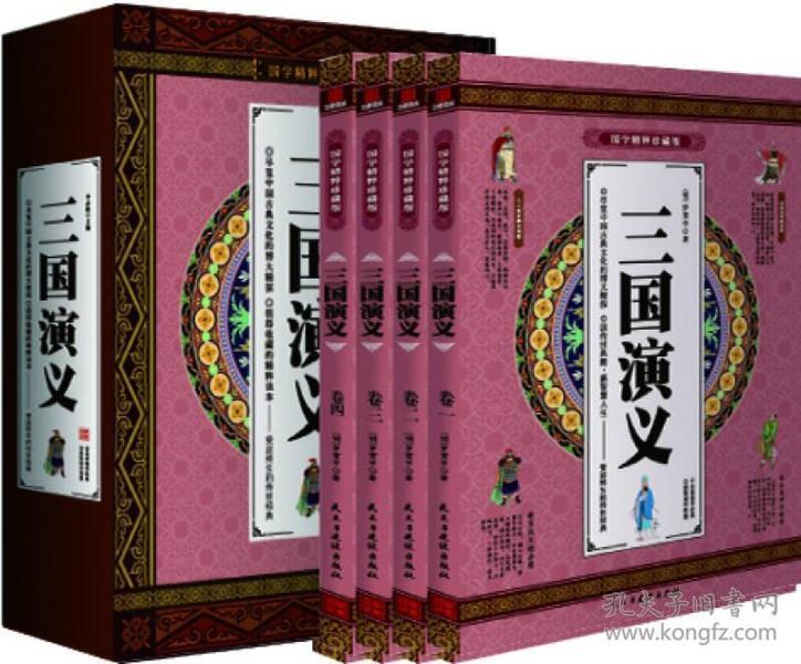 国学精粹珍藏版:三国演义(全4册)(塑封)