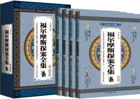 福尔摩斯探案全集 世界文学名著 全4册礼盒装