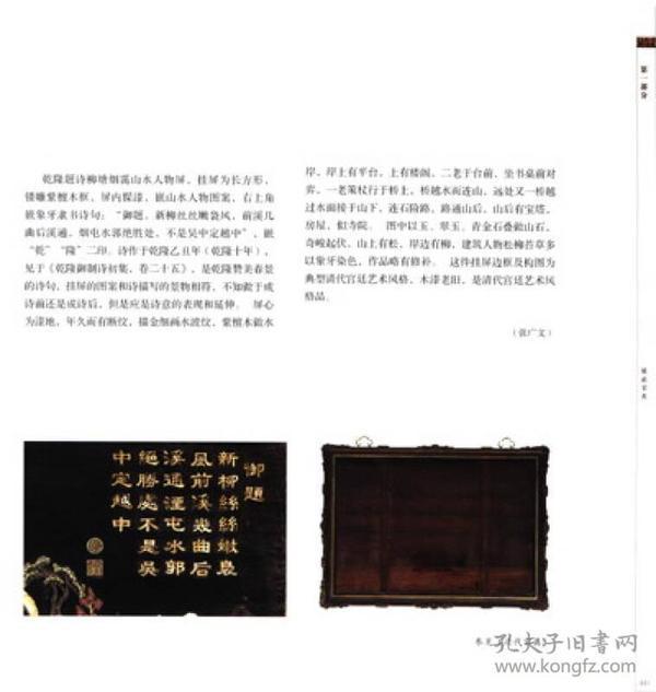 清宫旧藏 紫檀家具精粹